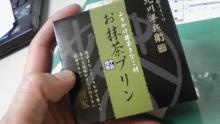 抹茶好きにプレゼントしたい!ヤバケイ 北川半兵衛お抹茶プリン