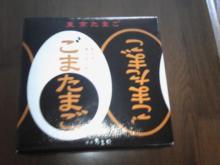 東京に行きたくなる土産菓子!銀座たまや ごまたまご