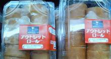 見かけたら即買いスイーツ!阪神製菓 アウトレットロール