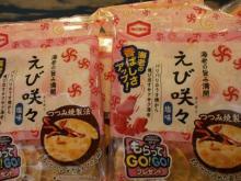 えびが大量(まさに大漁)に出てきます!亀田製菓 えび咲々
