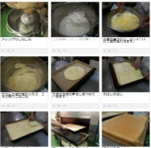 ロールケーキの製造工程・前半inエトワール