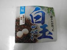 涼しくなっても食べたい白玉とは!?遠藤製餡 白玉ぜんざい