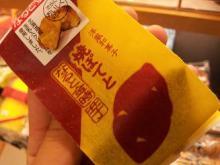 徳島県産のなると金時芋を使ったスイートポテト!市岡製菓 焼きぽてと