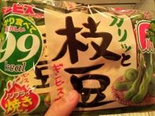 枝豆系のお菓子でトップクラスの見た目!?ギンビス 枝豆ノンフライ焼き
