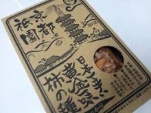 辛党も驚くほどのピリリ感!日本一辛い黄金一味柿の種 アイデアパッケージ(販売元)