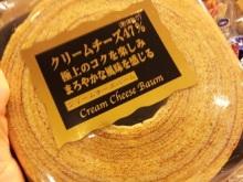 チーズ好きにはたまらない!京かおり クリームチーズバーム