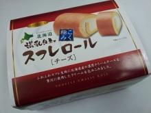 北海道とチーズのとりこになりたい!アルブレーヴ 濃乳仕立て こく極み スフレロール チーズ