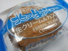 特製のクッキー生地がたまんないシュークリーム!ベイクドアルル 北の生シュー