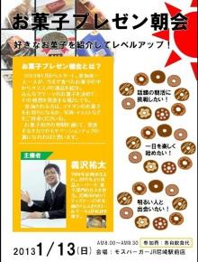 お菓子で楽しくゆる~くレベルアップ!朝活。お菓子プレゼン朝会in尼崎