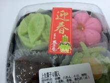 来年もどうぞよろしくお願いしますの気持ちに!阪神製菓 迎春上生菓子