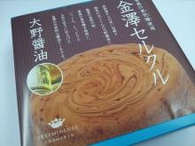 一度食べたら忘れられない贅沢スイーツ!川本 金澤セルクル 大野醤油