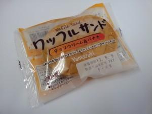 しっとりふんわりの舌ざわりが好きな方へ!ヤマザキ ワッフルサンド チョコクリーム&バナナ
