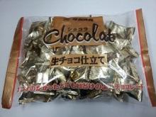 子供たちに安くておいしいチョコレートを食べさせたい!高岡食品 ショコラ生チョコ