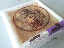 京都の良さを感じる口あたり良い和菓子!白心堂 生八ツ橋