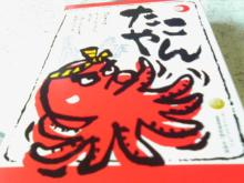 大阪土産で笑いも味もひとりじめ!たこやん