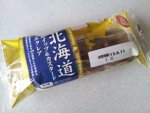 お口いっぱい、北海道の恵みをたっぷり味わう!アンディコ 北海道ホイップカスタードエクレア