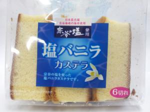 日本最北端の海峡でとれる塩とカステラのコラボ!スイートファクトリー 塩バニラカステラ