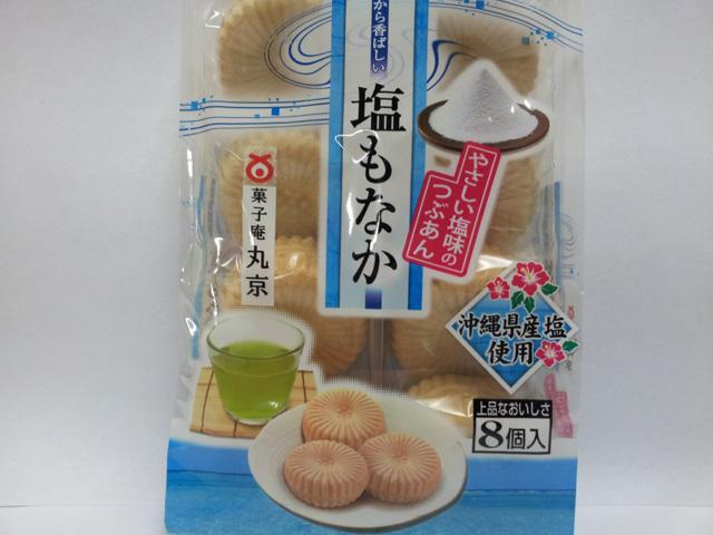 丸京製菓 塩もなか