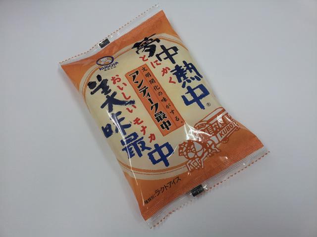 久保田食品 夢中熱中美味最中 アンティーク最中