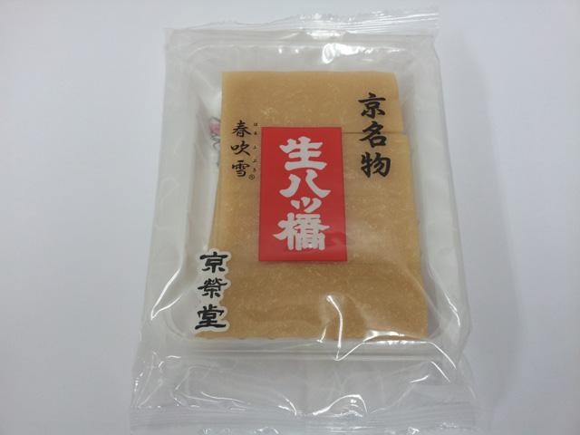 京栄堂 生八ツ橋 ニッキ