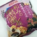カルビー ポテトチップス 和みの黒蜜味