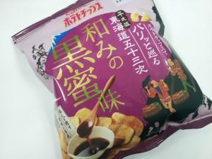 一口食べるとドキッとしちゃう!?カルビー ポテトチップス 和みの黒蜜味