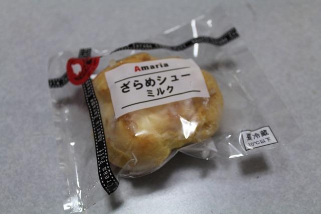 Amaria(アマリア) ざらめシュークリーム ミルク