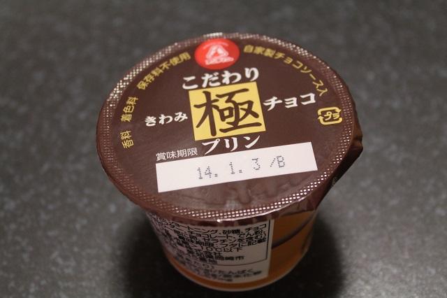 アンディコ(栄屋乳業)「こだわり極チョコプリン」