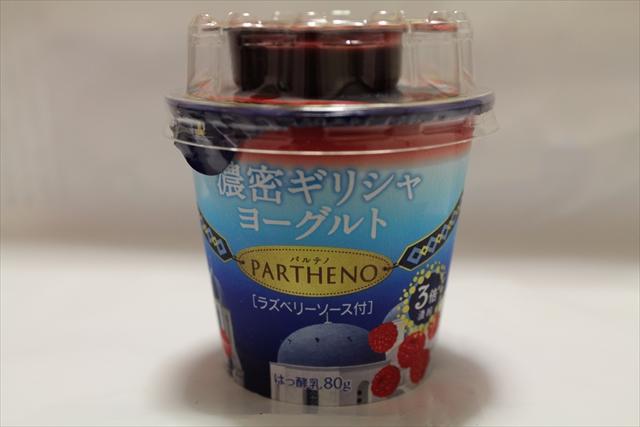 森永乳業 濃密ギリシャヨーグルト「PARTHENO(パルテノ)ラズベリーソース付」